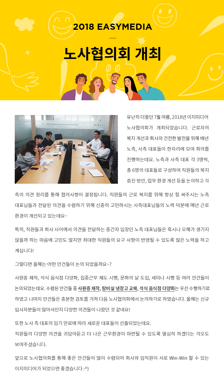 노사협의회개최