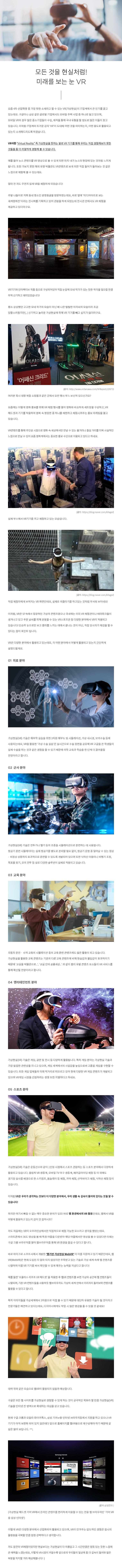 미래를 보는 눈 VR