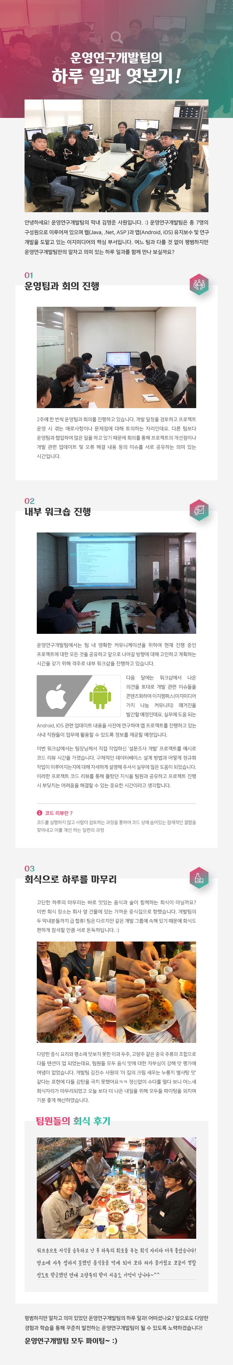 운영연구개발팀의 하루