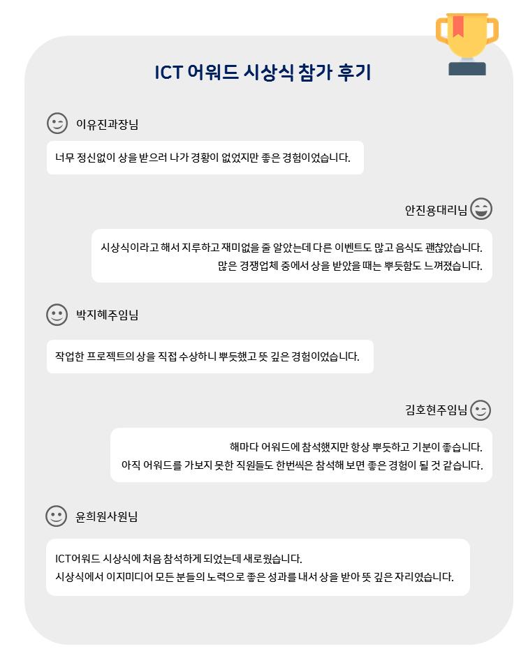 2018 ICT 어워드 코리아 (K·awards) 시상식 참여 후기