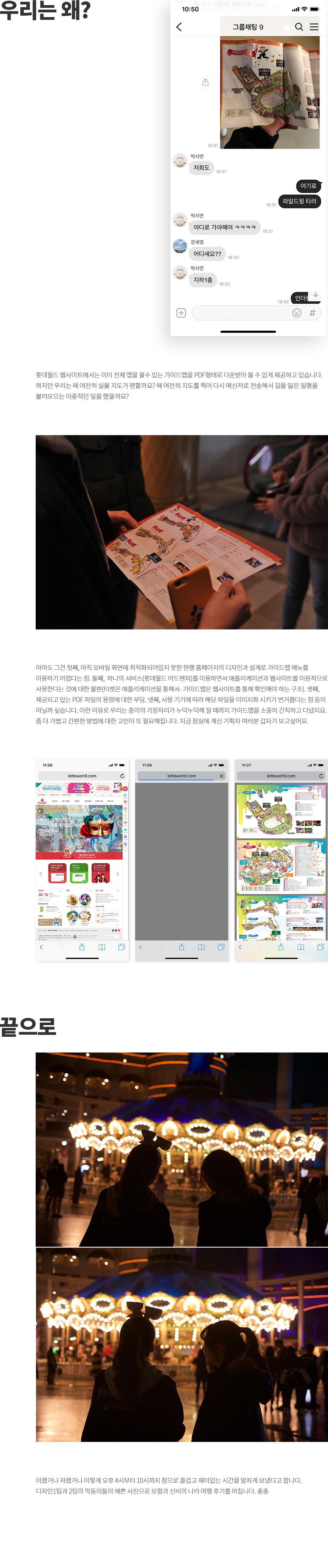 '가즈아, 모험과 신비의 나라로! 디자인팀의 롯데월드 탐방기