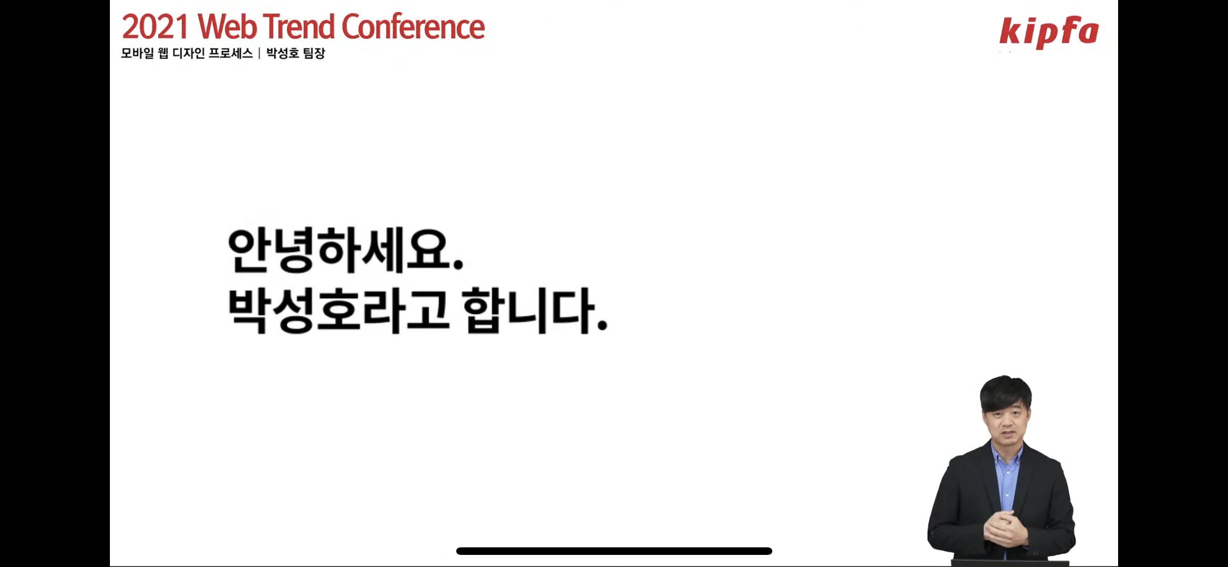 2021 웹 트렌드 컨퍼런스 연사 박성호 팀장님!
