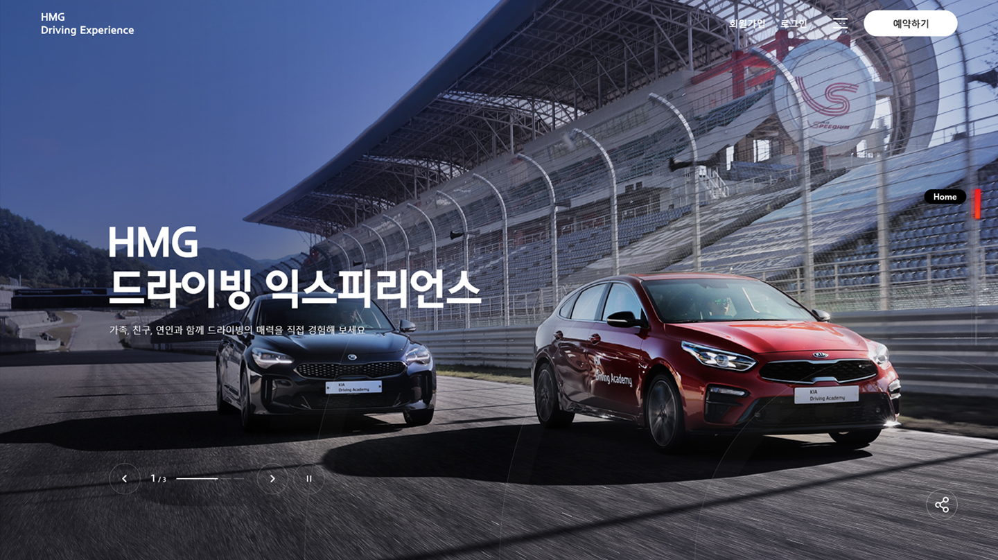 HMG Driving Experience Digital Marketing Platform 구축
